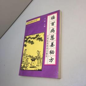祛百病葱姜秘方【一版一印 95品+++ 内页干净 多图拍摄 看图下单 收藏佳品】