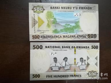 卢旺达500法郎1枚