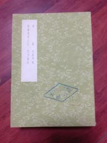 海录《及其他三种》(影印本)此据海山仙馆丛书本排印初编各丛书仅有此本,竖版繁体字、品相以图片为准