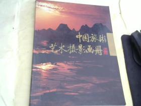 中国旅游艺术摄术摄影画册12开..
