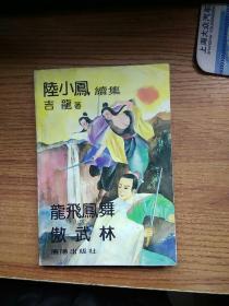 陆小凤续集 中册