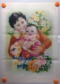 80年代母亲题材精美年画——母子乐