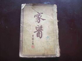 民国版<<家医>>.黄胜白著.: 拜耳医疗新报社出版.