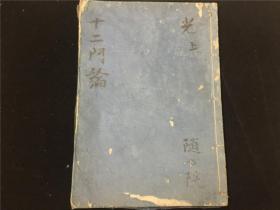 康熙3年和刻佛经《十二门论》1册全