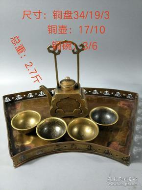 铜盘铜壶一套,包浆自然,保存完整,品相及尺寸如图。