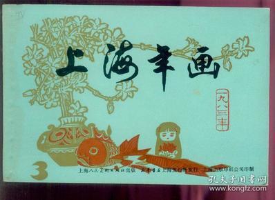 1983-3上海年画缩样