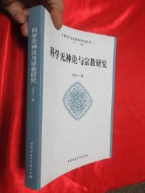 科学无神论与宗教研究   (科学与神论研究丛书)        【小16开】