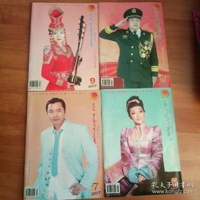 内蒙古青年2017年。蒙文版。四本同售