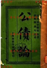 公债论-(日)田中穗积著 闽县陈与年译述-民国商务印书馆刊本(复印本)