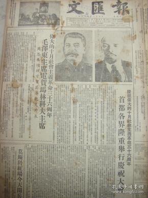 《文汇报》【列宁、斯大林标准像;在苏联专家热心无私帮助下,北京地质学院已经成长起来;整版:苏联专家对我国经济建设事业的卓越贡献照片】