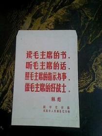 文革(毛主席万岁)照片袋