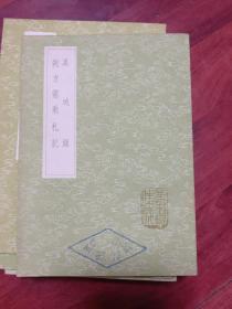 异域录《及其他一种》(影印本)此据百川学海本排印初编各丛书仅有此本,竖版繁体字、品相以图片为准