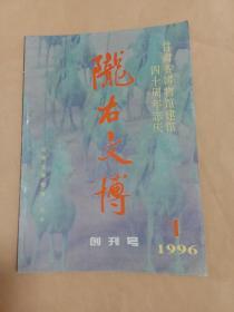 陇右文博(甘肃省博物馆建馆四十周年志庆)创刊号
