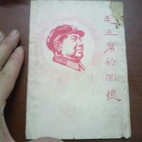 毛主席的回忆(油印
