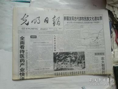 生日报-光明日报2003年2月9日