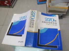 270种应用文写作方法   33号柜