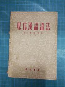 现代汉语语法(上册)