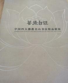 自性-中国四大佛教名山书法精品联展