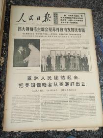 人民日报1915、人民日报1970年6月25日,规格4开8版.9品