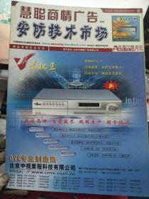 《慧聪商情广告 安防技术市场 2003 12》硬盘录像录音专辑