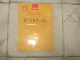 标准日本语 初级【下册】新版