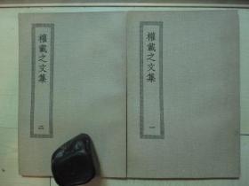 商务印书馆大32开四部丛刊初编集部:权载之文集             2册全