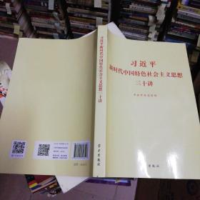 习近平新时代中国特色社会主义思想三十讲(2018版) 正版库存