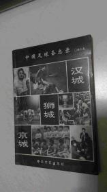汉城狮城京城:中国足球备忘录