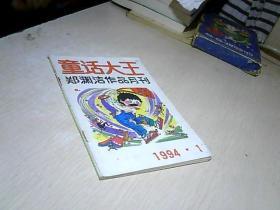 童话大王 1994 年 第1期