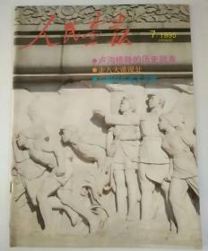 人民画报 1995.7(卢沟桥畔的历史回声)