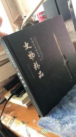 中国武术研究院藏[文物精品]