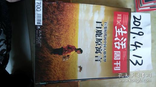 三联生活周刊 2012年36期【白鹿原寓言】