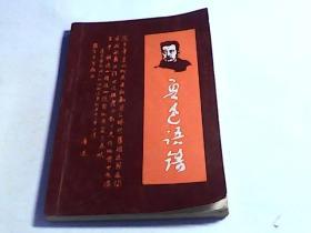 鲁迅语录.【广西革大】