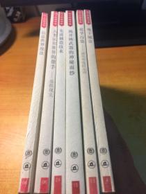 院士科普书系 (6本合售.书名见图)