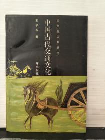 中国古代交通文化