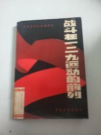 《战斗在一二九运动的前列》(多幅历史照片,记录了清华大学师生参加一二九运动,要求抗日的战斗历史)