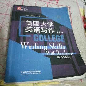 美国大学英语写作(第九版)