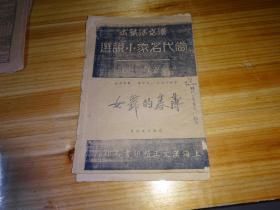 汉文活页本,当代名家小说选-第四十六篇--《薄暮的舞女 》--施蛰存先生著----上海汉文正楷印书局印刷-民国23购买