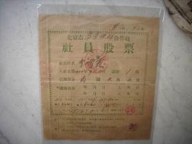 1956年【北京市-京西矿区-军响联村-军饷分销处-供销合作社(社员股票)!军字第72号!18/16厘米