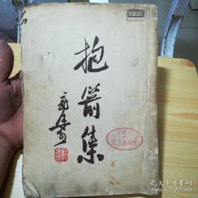 抱剑集【1954年4月上海第一次重印 4500册】