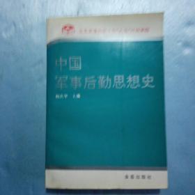 中国军事后勤思想史