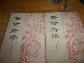 广东新语  上下册--1版1印