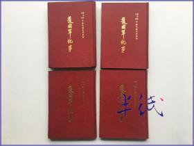 护国军纪事 全四册 1970年影印初版精装