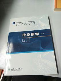 """普高教育""""十一五""""国家级规划教材·全国高职高专卫生部规划教?#27169;?#20256;染病学(第4版)"""
