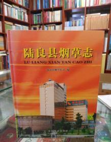 陆良县烟草志 一版一印