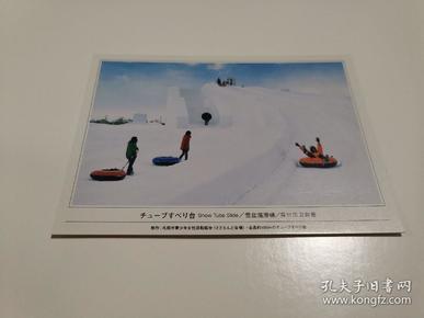 原版明信片 日本 札幌 雪盆溜滑梯 新片 六寸