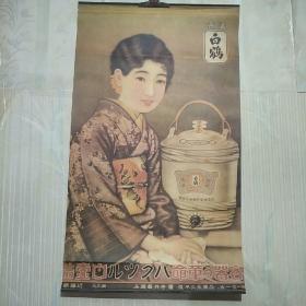 月份牌 白鹤清酒(尺寸:77cm*45.2cm)