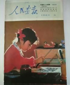 人民画报 1983.6(中国的人口控制)