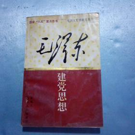 毛泽东建党思想