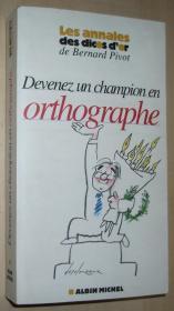 法语原版书 Devenez champion en orthographe : Les annales des Dicos dor de Bernard Pivot